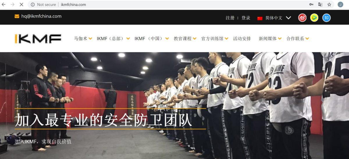 IKMF中国网站正式上线