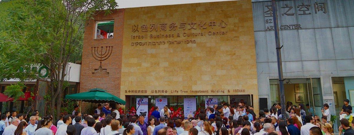与中国以色列商会签署年度网站维护协议