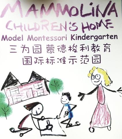 Mammolina中国选择安捷世作为网站开发商